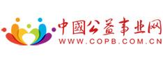 中国公益事业网