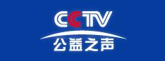 CCTV《公益之声》