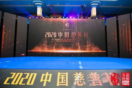 第十七屆(2020)中國慈善榜發布