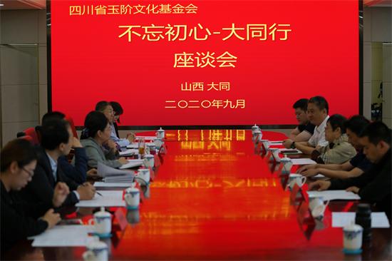 """四川省玉阶文化基金会""""不忘初心大同行""""活动举行"""