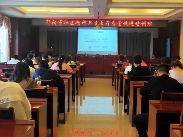 邵阳市社区精神卫生医疗质量促进培训班成功举办