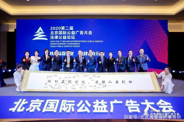 第二屆北京國際公益廣告大會在京圓滿舉辦