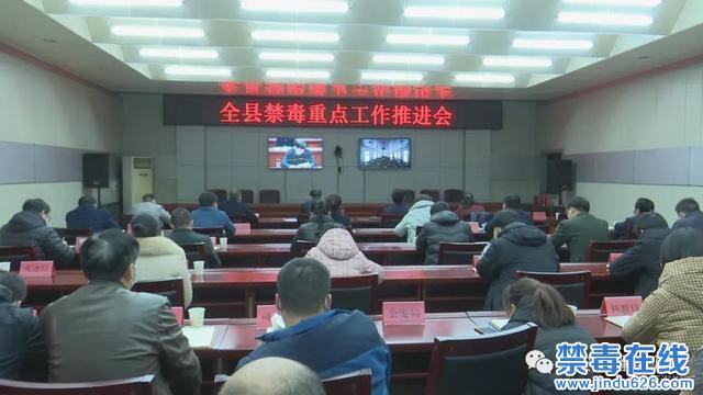 陕西镇安县禁毒重点工作推进视频会召开