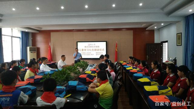 重庆高新区巴福镇儿童学习礼包赠送仪式