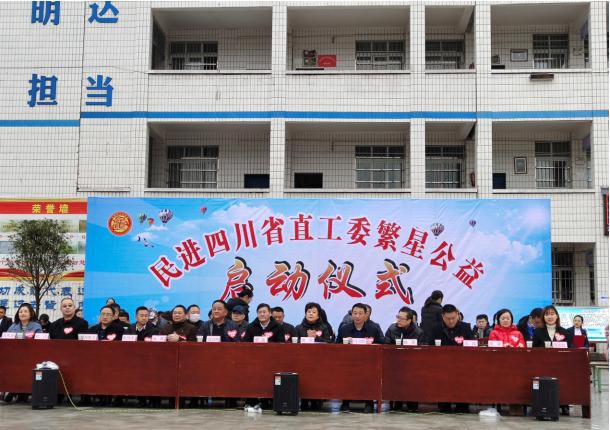 民进四川省委在通江开展繁星公益活动