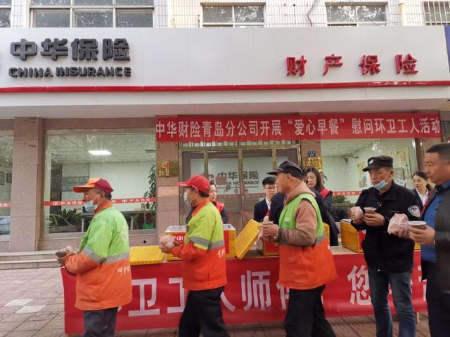 """中华保险青岛分公司开展""""爱心早餐,情暖环卫工人""""公益活动"""