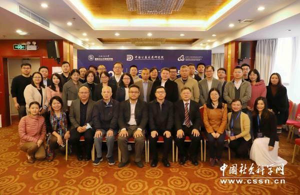长三角一体化与社会组织创新发展研讨会在沪召开