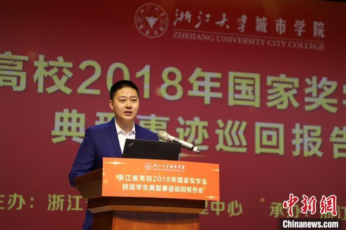 孙书剑在2018年浙江省高校国家奖学金巡回报告会上作报告。 孙书剑供图 摄