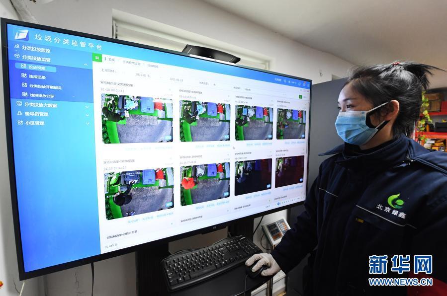 北京海淀:科技助力垃圾分类